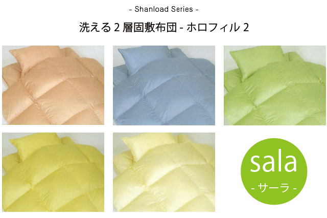 インビスタ社のハイテク中綿【ホロフィル2】の洗える枕。大型洗濯機でお洗濯できるから、清潔に保てます。側生地も吸湿速乾加工なので快適に眠れます。 【サーラ】洗える敷布団 ホロフィル【シャンロードシリーズ】 クイーン
