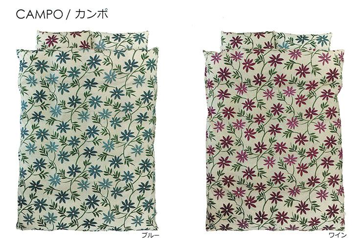 【シビラ】掛カバー【カンポ】セミダブルロング