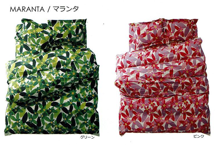 【シビラ】掛カバー【マランタ】キングロング