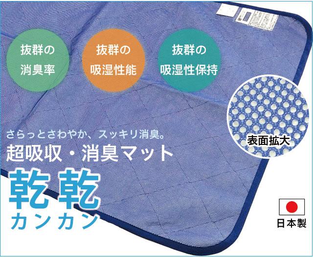 超吸湿・消臭マット【乾乾(カンカン)】調湿敷きマット 日本製
