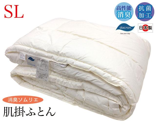 【消臭ソムリエQH】肌掛布団【シングルロング】 ダクロン インビスタ 消臭 抗菌 日本製