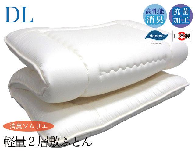 【消臭ソムリエR2S】軽量2層敷布団【ダブルロング】 ダクロン インビスタ 消臭 抗菌 日本製