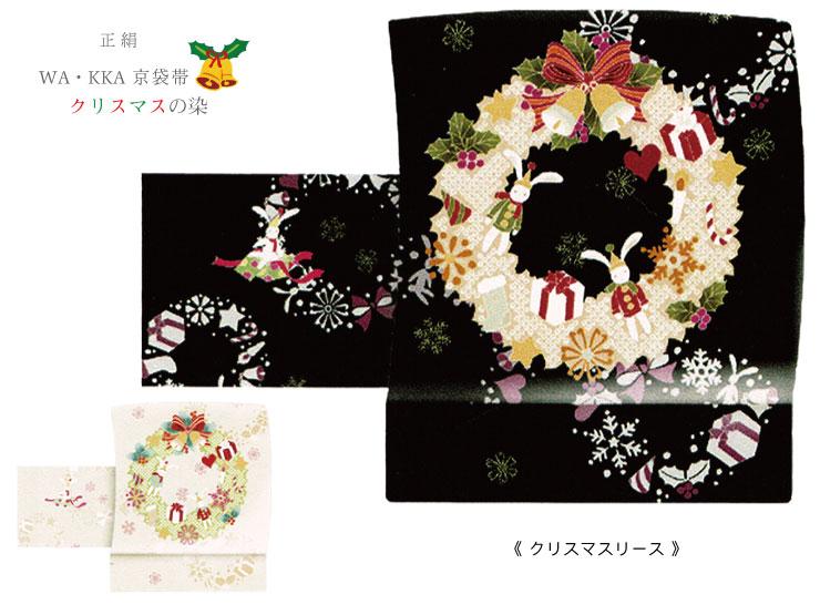 【WA・KKA】京袋帯【クリスマスリース】クリスマス 正絹 日本製 仕立て上がり