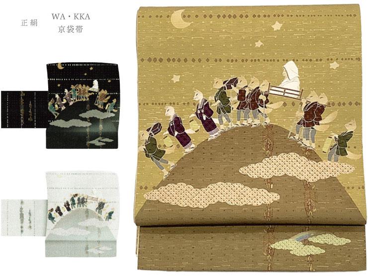 【WA・KKA】京袋帯【狐の嫁入り】 正絹 日本製 仕立て上がり品