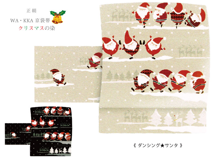 【WA・KKA】京袋帯【ダンシング★サンタ】クリスマス 正絹 日本製 仕立て上がり