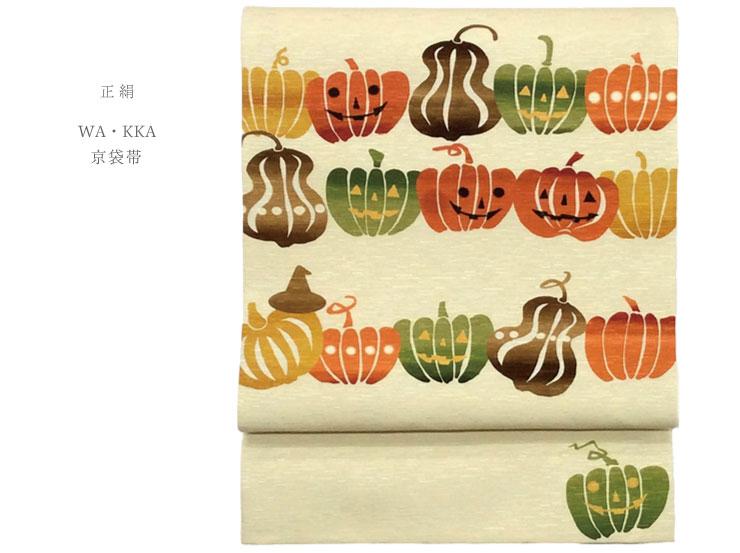 【WA・KKA】京袋帯【おばけかぼちゃ】ハロウィン 正絹 日本製 仕立て上がり品