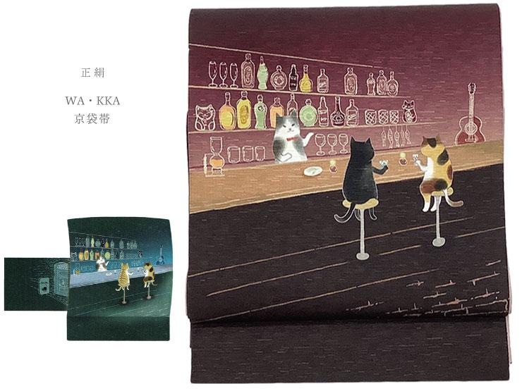 【WA・KKA】京袋帯【ねこ酒Bar】 正絹 日本製 仕立て上がり品