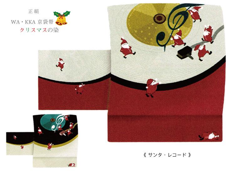 【WA・KKA】京袋帯【サンタ・レコード】クリスマス 正絹 日本製 仕立て上がり