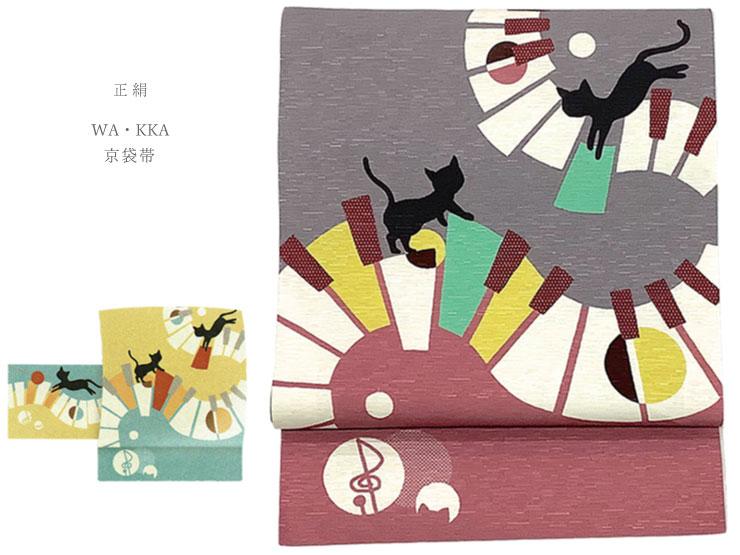 【WA・KKA】京袋帯【ねこふんじゃった】 正絹 日本製 仕立て上がり品