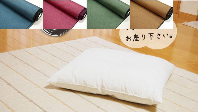 【久五郎】オリジナル手作り座布団 同色5枚組セット【無地】