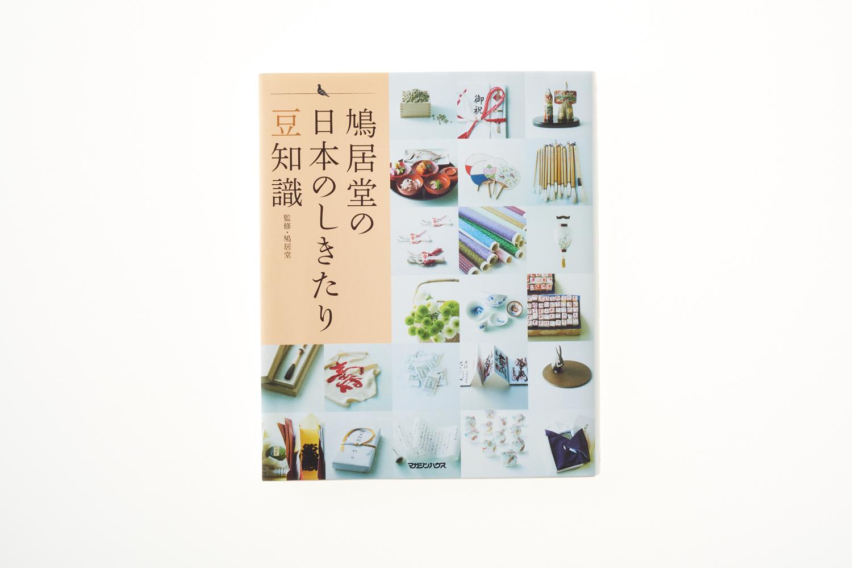 鳩居堂 鳩居堂の日本のしきたり 出色 豆知識 受注生産品