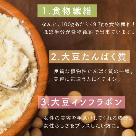 国産 おからパウダー 1kg(国産100% 無添加)生のおからの成分を変えることなく乾燥させた純パウダー乾燥 おから 粉末 NON-GMOダイズ / おからパウダー/ ソイパウダー / おから粉末 / 無添加 /レシチン