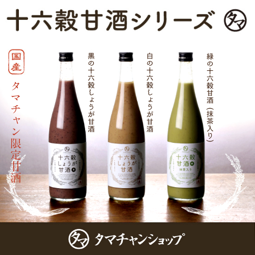 【送料無料】 765g 甘酒 もち麦入 12本セット 国産有機