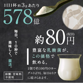 Acidophilus yogurt has evolved! Chobits-round and 100,000 mg (about 1 month min) belly gut for the Japanese people to good bacteria care new lactic acid bacteria beverage. 1 bag of 1180000000000 pieces vegetable and animal acidophilus dietary fiber and o
