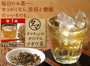ごぼう茶サムネイル03