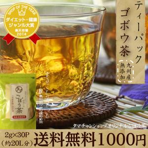 ごぼう茶サムネイル02