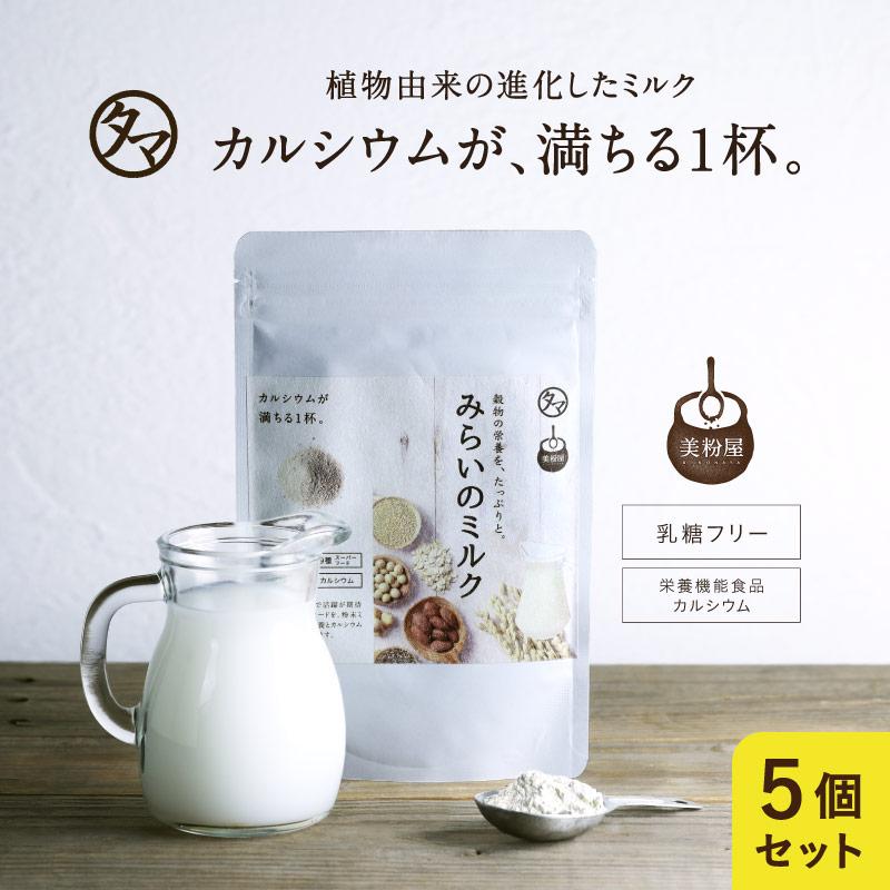 カルシウムの宝庫\ 第4のミルク 植物の スーパーミルク 誕生 スーパーフードの進化したライスミルク 送料無料 美粉屋みらいのミルク5袋セット 人気 おすすめ 約5ヵ月分 カルシウム 骨 おうちで健康 お得用 おうち美容 カルシウム飲料 セール 大容量 巣ごもり 業務用 お取り寄せ 関節