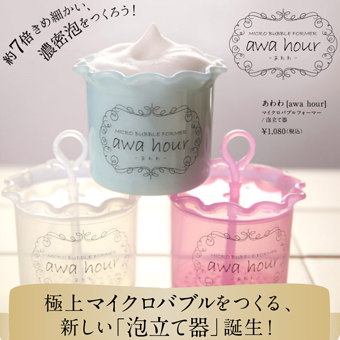 Awa hour-Awara done ~ whisk face wash is SOAP quickly that between dense creamy fine lather quickly that picked up on microbablefohmer TV, whisk can do between topical products