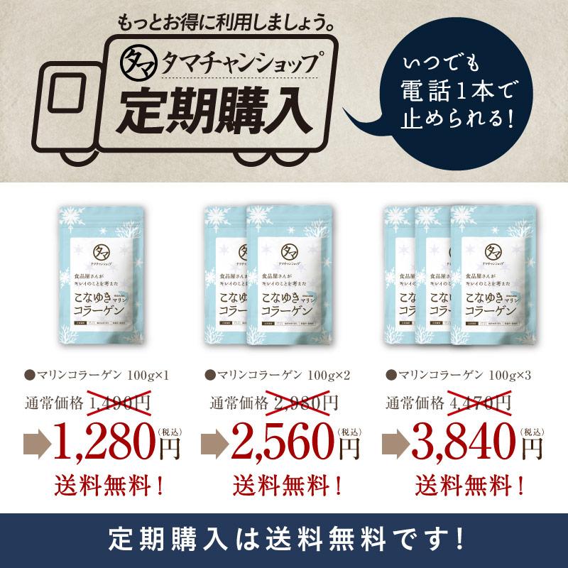 【定期】マリンコラーゲンサムネイル02
