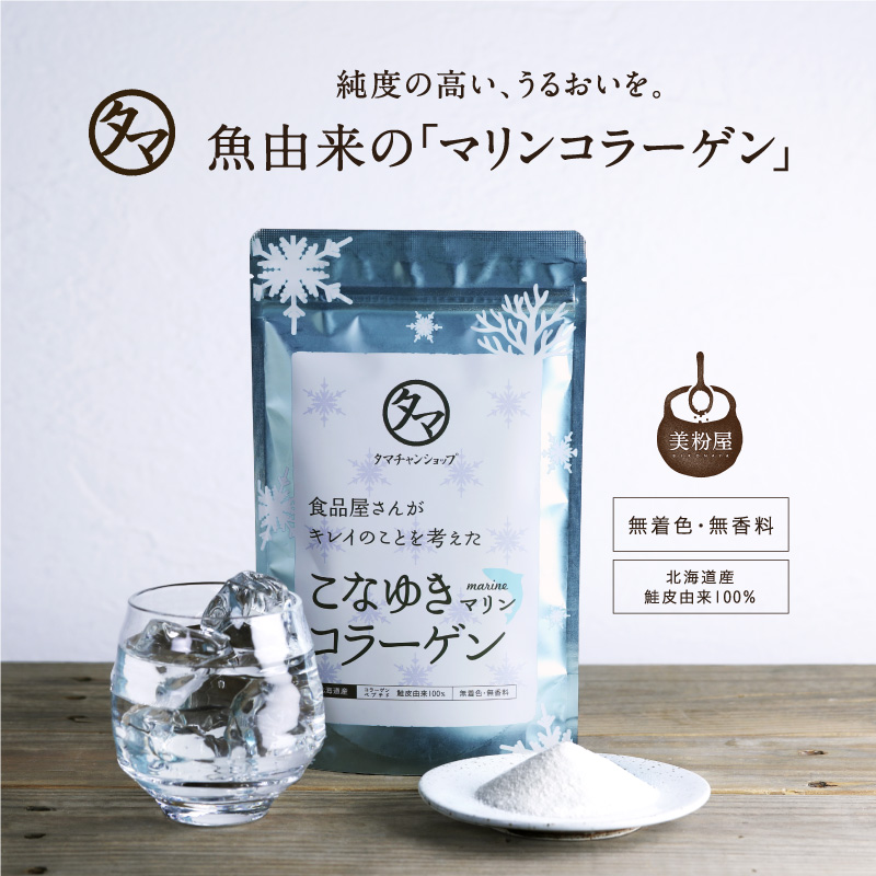【定期】マリンコラーゲンサムネイル01