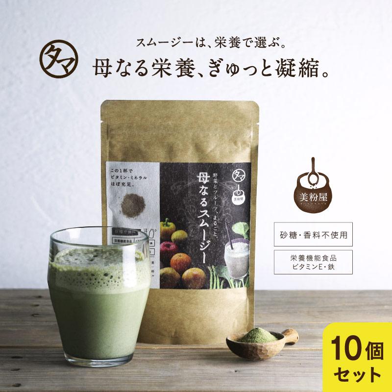 【送料無料】美粉屋母なるスムージー10袋セット(約150杯分)