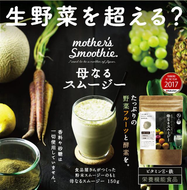 영양 기준 두면서 「 어머니 스무디 」 충분 한 야채와 과일로 효소에서 탄생한, 몸에 필요한 영양, 생 가득 마음껏 호화 스무디.