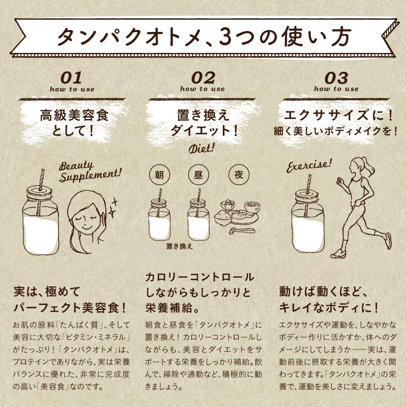 【定期】タンパクオトメサムネイル07