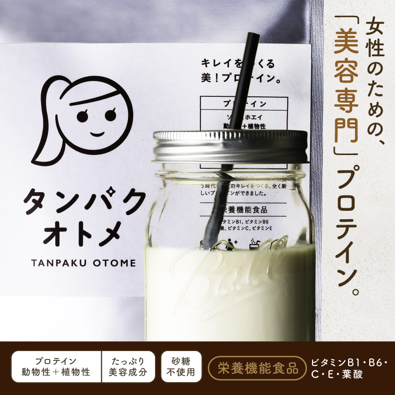 Tampakotome 260 g women for beauty specialist protein birth! Blend protein tend to lack and beauty ingredient! Girls award jointly developed protein was born from the model's voice! Whey & large bean protein W formulations