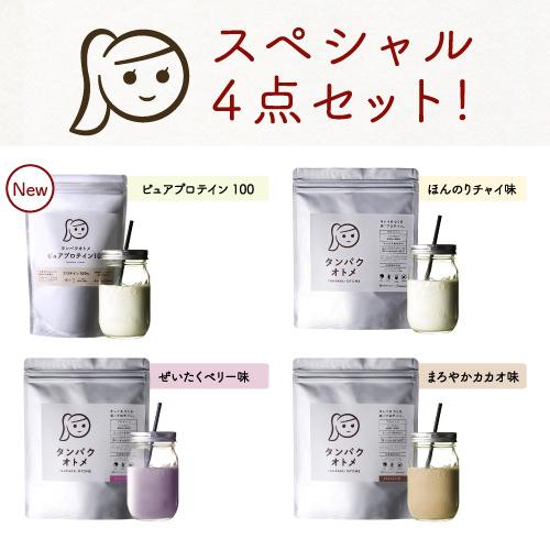 【送料無料】タンパクオトメ 4点セットピュアプロテインが新たに登場!女性のための美容専門プロテイン不足しがちなタンパク質と美容成分を配合ホエイ&大豆ソイプロテインW配合 砂糖不使用MADE IN JAPAN PROTEIN