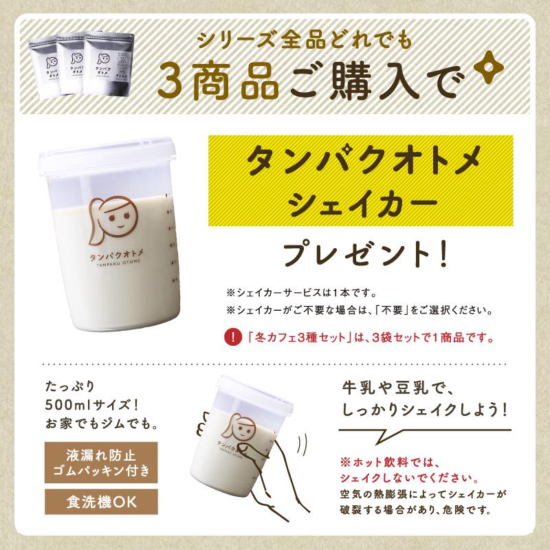 【定期】タンパクオトメサムネイル03