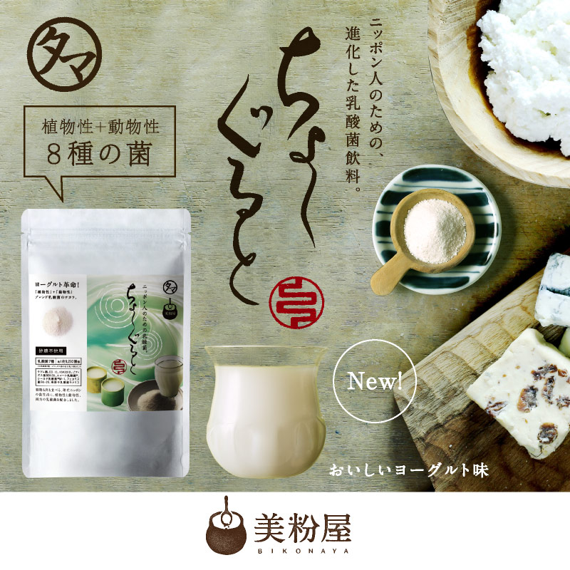 Acidophilus yogurt has evolved! Post-round and 100000 mg (about 1 month min) belly gut for the Japanese people to deliver good bacteria care new Lactobacillus beverages. 1 bag of 1180000000000 plant and animal acidophilus dietary fiber and oligosaccharide