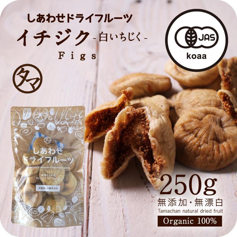 オーガニック有機白いちじく(イチジク)サムネイル02