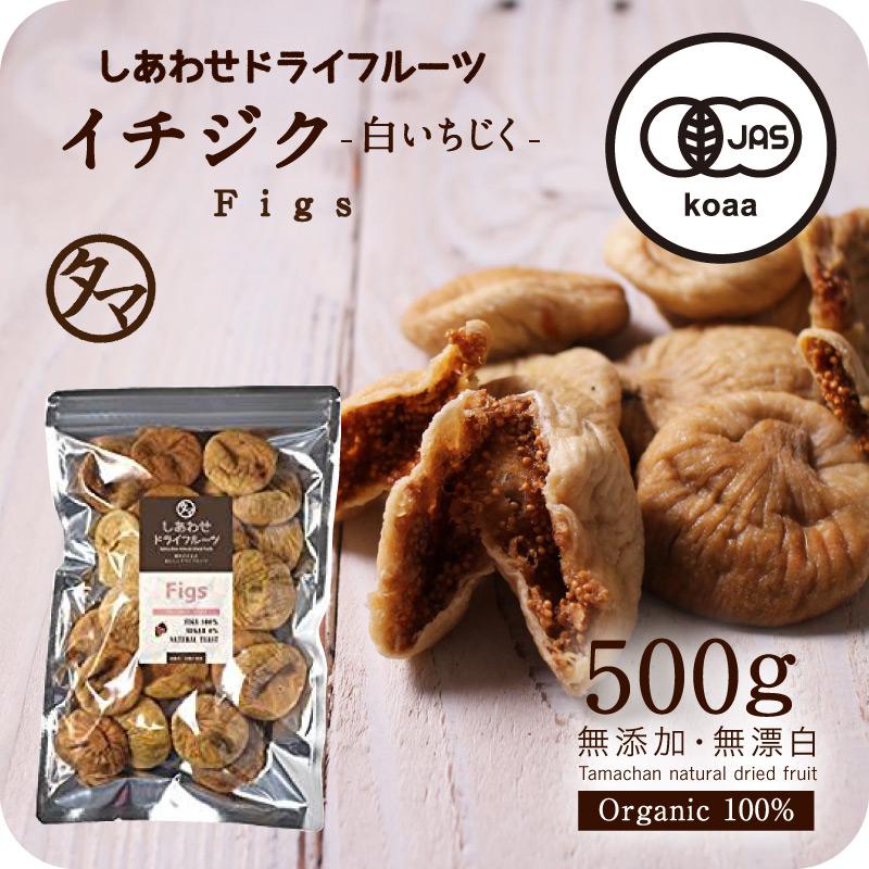 オーガニック有機白いちじく(イチジク)サムネイル03