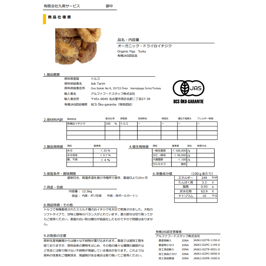 新物入荷!オーガニック有機いちじく1kg(250g×4袋)安心・無添加の大粒白イチジク(トルコ産)有機JAS認定のナチュラルドライフルーツ<検品済み>Orgnic dry fig