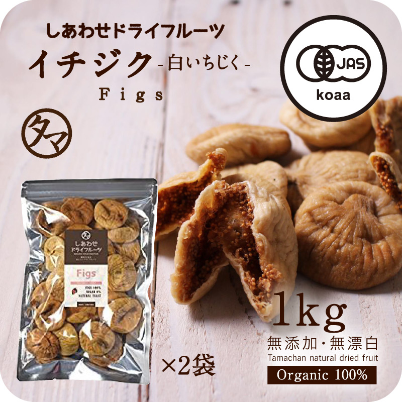 オーガニック有機白いちじく(イチジク)サムネイル04