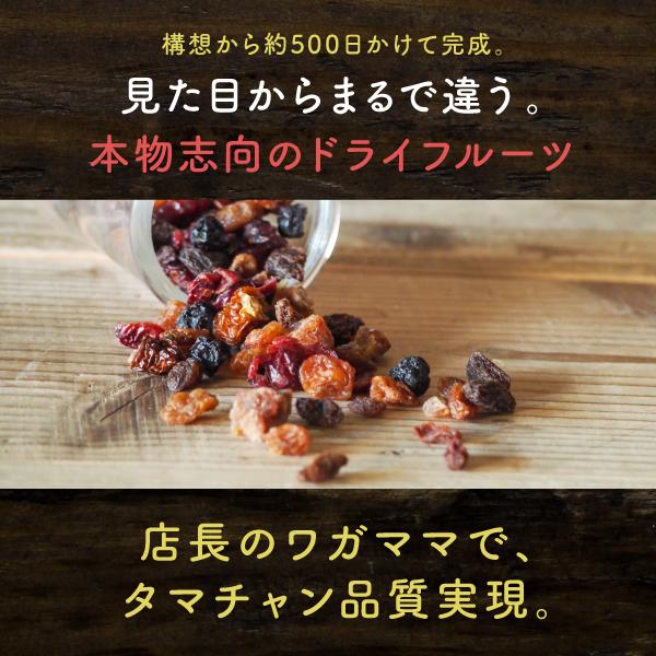 ななつのドライフルーツミックスサムネイル02