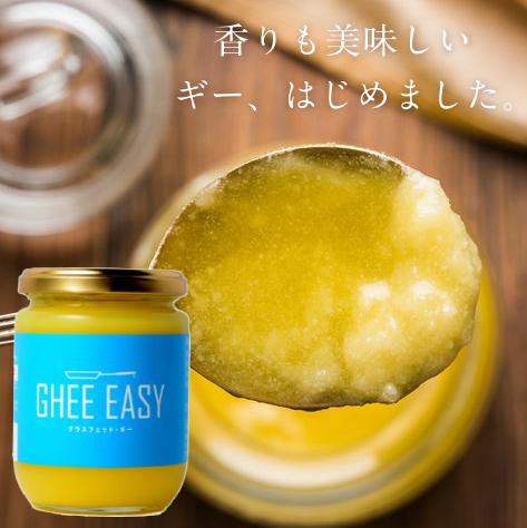 【送料無料】GHEE EASY(ギー・イージー)200g×12本セット美しい黄金色で甘い香りのフレッシュなインド発祥の純度の高いバターオイル| ギフト 贈り物 オイルセット プチギフト 業務用