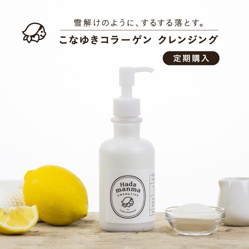 こなゆきコラーゲン クレンジング【定期】サムネイル01