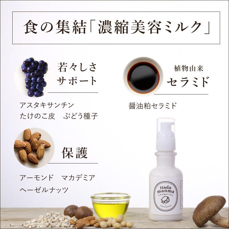 ぜいたくベジミルク【定期】サムネイル04