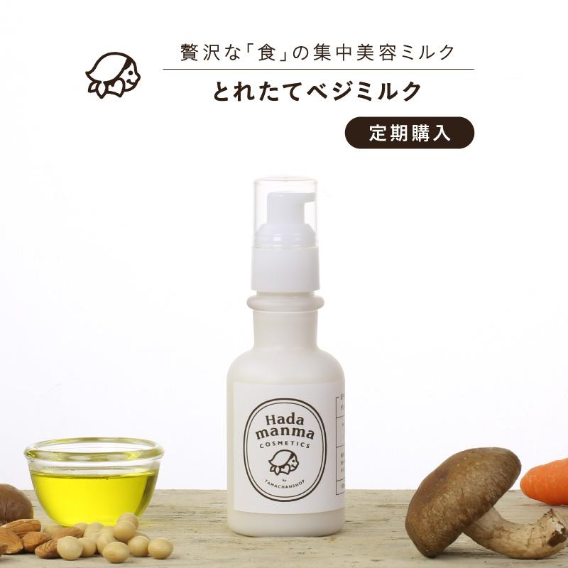 ぜいたくベジミルク【定期】サムネイル01