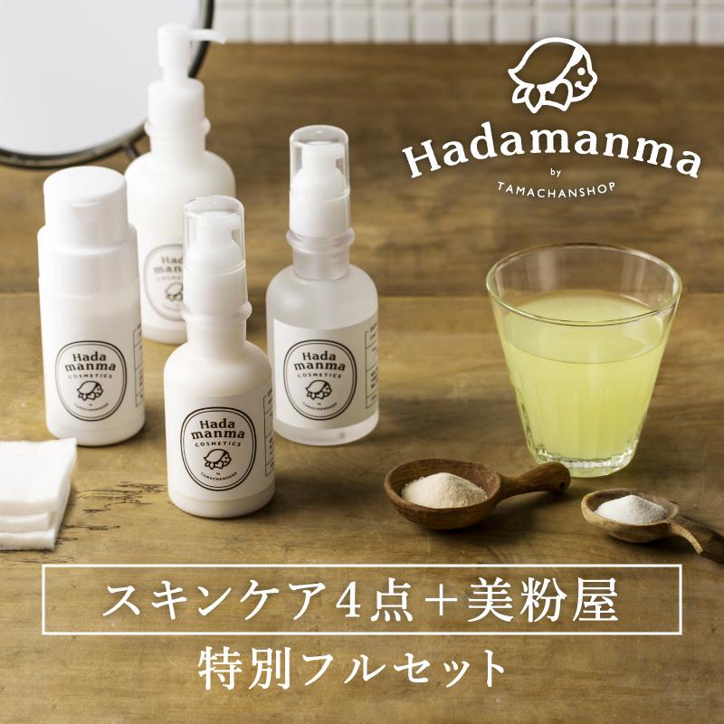 【送料無料】Hadamanma×美粉屋セットHadamanmaスキンケア4点セット×美粉屋みらいのこうそ&こなゆきコラーゲンのプレミアムセット日本製/MADEIN JAPAN