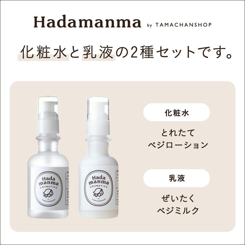 Hadamanma保湿セットサムネイル02