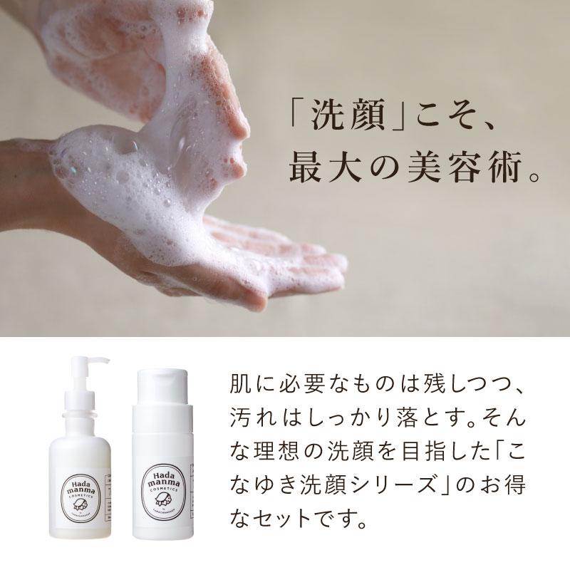 Hadamanma洗顔セットサムネイル03