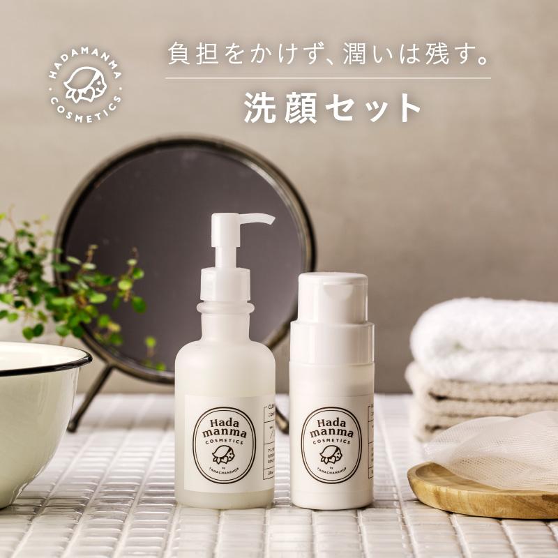 Hadamanma洗顔セットサムネイル01