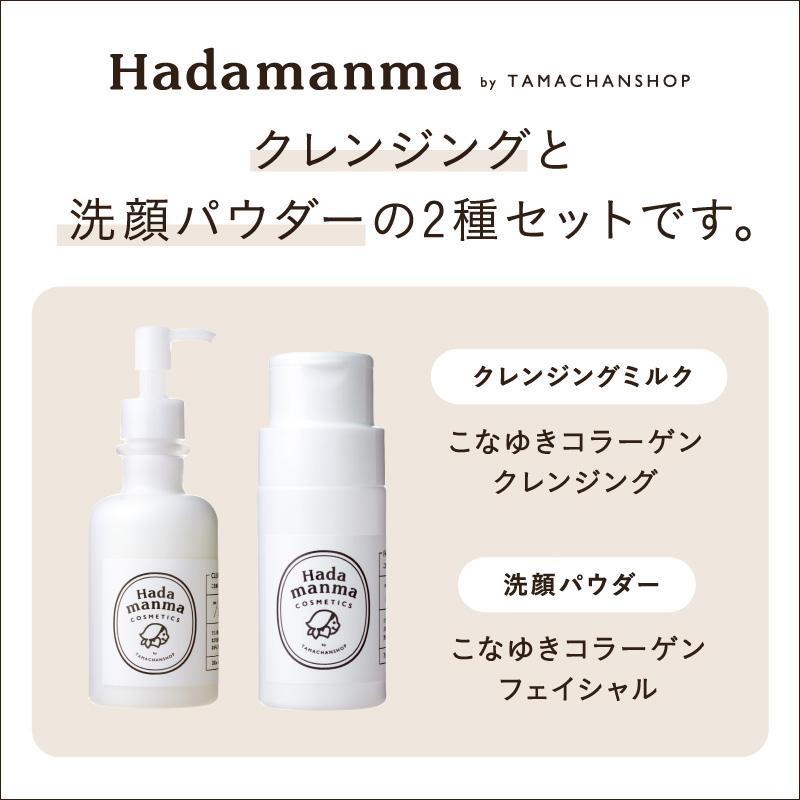 Hadamanma洗顔セットサムネイル02