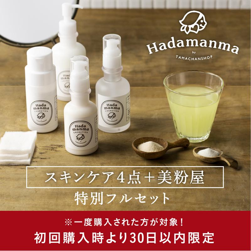 【送料無料】初回購入より30日間限定!Hadamanma×美粉屋セットHadamanmaスキンケア4点セット×美粉屋みらいのこうそ&こなゆきコラーゲンのプレミアムセット日本製/MADEIN JAPAN