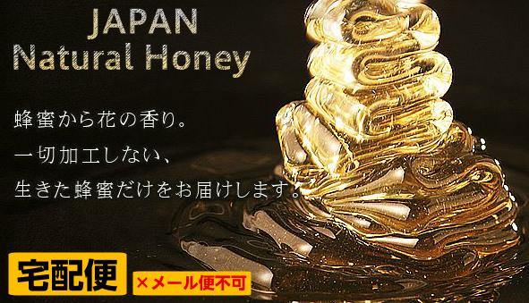 国産百花蜂蜜サムネイル02
