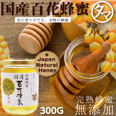 国産百花蜂蜜サムネイル01