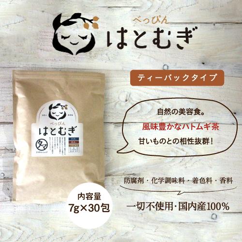 国産発芽ハトムギ茶サムネイル02