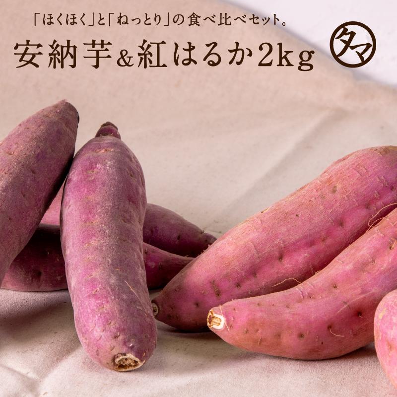 安納芋&紅はるか合計2kgセットサムネイル02